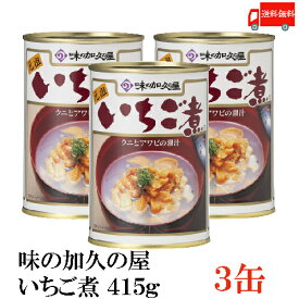 送料無料 味の加久の屋 いちご煮415g ×3缶 青森県八戸市名産品 うにとあわびの潮汁