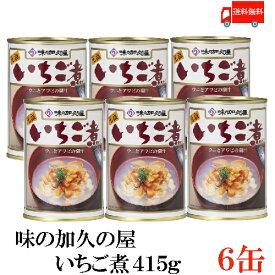 送料無料 味の加久の屋 いちご煮415g ×6缶 青森県八戸市名産品 うにとあわびの潮汁