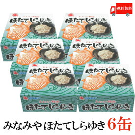 送料無料 みなみや ほたてしらゆき70g ×6缶 【あおもり特産 陸奥湾産帆立 ホタテ 缶詰】