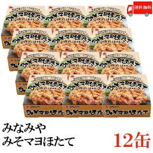 送料無料 みなみや みそマヨほたて70g×12缶【国産 ホタテ 帆立 缶詰】