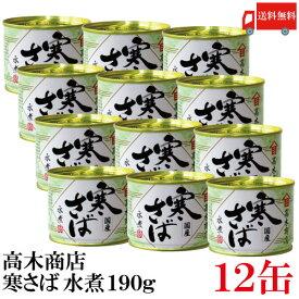送料無料 高木商店 寒さば 水煮 190g×12缶 【鯖缶 サバ缶 さば缶 缶詰 国産】