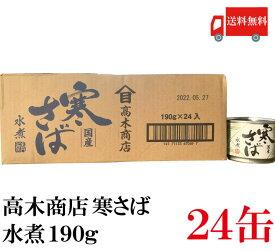 送料無料 高木商店 寒さば 水煮 190g×24缶 【鯖缶 サバ缶 さば缶 缶詰 国産】