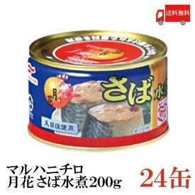 送料無料 マルハニチロ 月花 さば水煮 200g ×24缶(みず煮 鯖缶 さば缶 サバ缶)