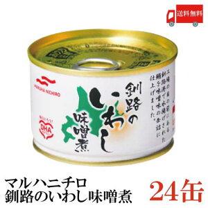 マルハニチロ 釧路のいわし 味噌煮 150g×24缶(みそ煮 缶詰め 缶詰 かんづめ イワシ 鰯)