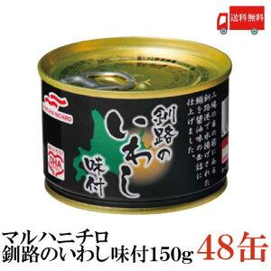 送料無料 マルハニチロ 釧路のいわし 味付 150g×48缶(味付き 缶詰め 缶詰 かんづめ イワシ 鰯)