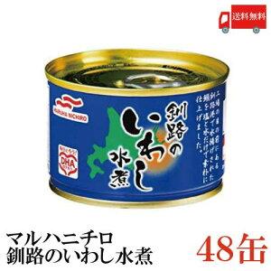 送料無料 マルハニチロ 釧路のいわし水煮 150g ×48缶(みず煮 缶詰め 缶詰 かんづめ イワシ 鰯)