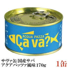 岩手県産 サヴァ缶 国産サバのアクアパッツァ風味(170g)×1缶 [Cava? さば 缶詰 鯖缶]