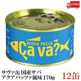 送料無料 岩手県産 サヴァ缶 国産サバのアクアパッツァ風味(170g)×12缶 [Cava? さば 缶詰 鯖缶]