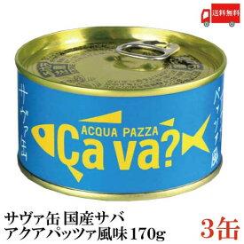 送料無料 岩手県産 サヴァ缶 国産サバのアクアパッツァ風味(170g)×3缶 [Cava? さば 缶詰 鯖缶]
