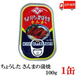 送料無料 ちょうした さんま蒲焼 EO 100g×1個 ポイント消化 缶詰 缶詰め かんづめ カンヅメ