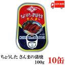 送料無料 ちょうした さんま蒲焼 EO 100g×10缶 ポイント消化 缶詰 缶詰め かんづめ カンヅメ