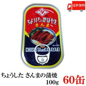 送料無料 ちょうした さんま蒲焼 EO 100g×60缶 ポイント消化 缶詰 缶詰め かんづめ カンヅメ