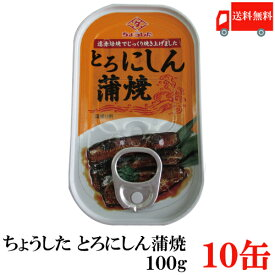 送料無料 ちょうした とろにしん蒲焼 EO 100g×10缶 ポイント消化 缶詰 缶詰め かんづめ カンヅメ