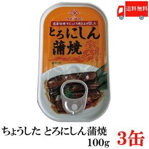 送料無料 ちょうした とろにしん蒲焼 EO 100g×3缶 ポイント消化 缶詰 缶詰め かんづめ カンヅメ