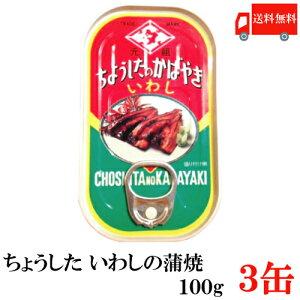 送料無料 ちょうした いわし蒲焼 EO 100g×3缶 ポイント消化 缶詰 缶詰め かんづめ カンヅメ