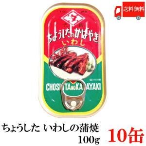 送料無料 ちょうした いわし蒲焼 EO 100g×10缶 ポイント消化 缶詰 缶詰め かんづめ カンヅメ