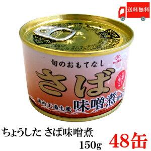 送料無料 ちょうした さば味噌煮 EO缶 150g×48缶 ポイント消化 缶詰 缶詰め かんづめ カンヅメ 鯖缶 さば缶 サバ缶