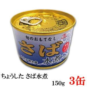 ちょうした さば水煮 EO缶 150g×3缶 ポイント消化 缶詰 缶詰め かんづめ カンヅメ 鯖缶 さば缶 サバ缶
