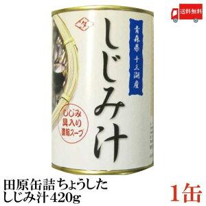 送料無料 田原缶詰 ちょうした しじみ汁 420g ×1缶(青森県 十三湖産 濃厚スープ)