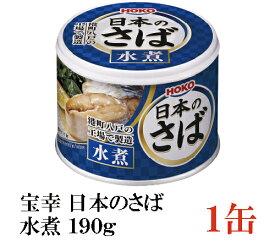 宝幸 日本のさば 水煮 190g × 1缶 (さば缶 鯖缶)