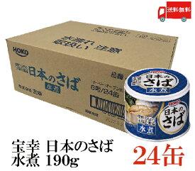 送料無料 宝幸 日本のさば 水煮 190g × 24缶 (さば缶 鯖缶)
