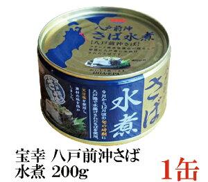 宝幸 八戸前沖さば 水煮 缶詰め 200g (さば缶 鯖缶)×1缶