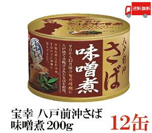 送料無料 宝幸 八戸前沖さば 味噌煮 缶詰め 200g (さば缶 鯖缶)×12缶