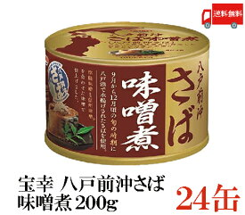 送料無料 宝幸 八戸前沖さば味噌煮 缶詰め 200g (さば缶 鯖缶)×24缶