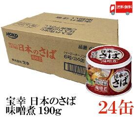 送料無料 宝幸 日本のさば 味噌煮 190g × 24缶 (さば缶 鯖缶)