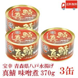 送料無料 ホニホ 青森の正直 真鯖味噌煮 370g×3缶 真さば マサバ 真サバ 国産