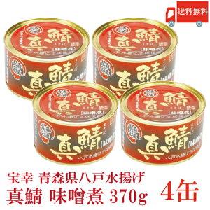 送料無料 ホニホ 青森の正直 真鯖味噌煮 370g×4缶 真さば マサバ 真サバ 国産