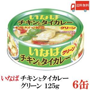 送料無料 いなば チキンとタイカレー グリーン 125g × 6缶