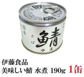 伊藤食品 美味しい鯖 水煮 190g×1缶 サバ缶 缶詰 さば缶 鯖缶