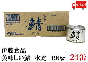 送料無料 伊藤食品 美味しい鯖 水煮 190g×24缶 サバ缶 缶詰 さば缶 鯖缶