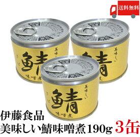 送料無料 伊藤食品 美味しい鯖 味噌煮 190g×3缶 サバ缶 缶詰 さば缶 鯖缶