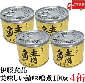 送料無料 伊藤食品 美味しい鯖 味噌煮 190g×4缶 サバ缶 缶詰 さば缶 鯖缶