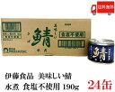 送料無料 伊藤食品 美味しい鯖 水煮 食塩不使用 190g×24缶 サバ缶 缶詰 さば缶 鯖缶