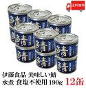 送料無料 伊藤食品 美味しい鯖 水煮 食塩不使用 190g×12缶 サバ缶 缶詰 さば缶 鯖缶