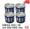送料無料 伊藤食品 美味しい鯖 水煮 食塩不使用 190g×4缶 サバ缶 缶詰 さば缶 鯖缶