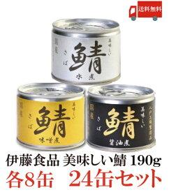 送料無料 伊藤食品 美味しい鯖 【水煮 味噌煮 醤油煮】 190g×各8缶 24缶セット サバ缶 缶詰 さば缶 鯖缶