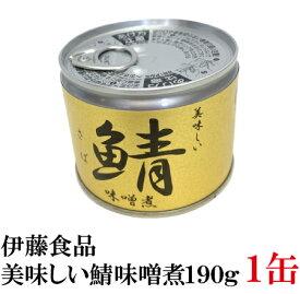 伊藤食品 美味しい鯖 味噌煮 190g×1缶 サバ缶 缶詰 さば缶 鯖缶