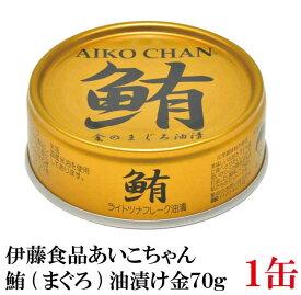 伊藤食品 鮪 ライトツナフレーク 油漬け (金)70g ×1缶 (国産 ツナフレーク ツナ缶 まぐろ 米油)