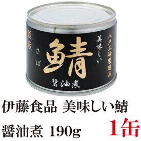 伊藤食品 美味しい鯖 醤油煮 190g×1缶 サバ缶 缶詰 さば缶 鯖缶