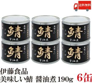 送料無料 伊藤食品 美味しい鯖 醤油煮 190g×6缶 サバ缶 缶詰 さば缶 鯖缶