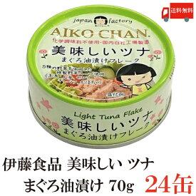 送料無料 伊藤食品 美味しいツナ まぐろ油漬け フレーク 70g ×24缶(ツナ缶 つな缶 国産 鮪)