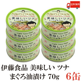 送料無料 伊藤食品 美味しいツナ まぐろ油漬け フレーク 70g ×6缶(ツナ缶 つな缶 国産 鮪)