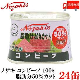 送料無料 ノザキ 脂肪分ひかえめコンビーフ 100g ×24缶 (NOZAKI ダイエット 缶詰 牛肉 脂肪分50%カット)