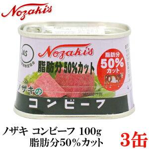 ノザキ 脂肪分ひかえめコンビーフ 100g ×3缶 (NOZAKI ダイエット 缶詰 牛肉 脂肪分50%カット)