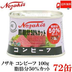 送料無料 ノザキ 脂肪分ひかえめコンビーフ 100g ×72缶 (NOZAKI ダイエット 缶詰 牛肉 脂肪分50%カット)