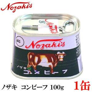 ノザキ コンビーフ 100g ×1缶 【NOZAKI 缶詰め 保存食 非常食 長期保存】